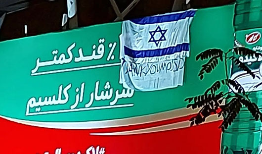 Penetrated: Regime reportedly fears Iran hosts multiple Mossad networks